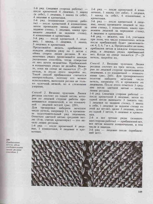 Azbuka-vyazaniya.page146 (525x700, 281Kb)