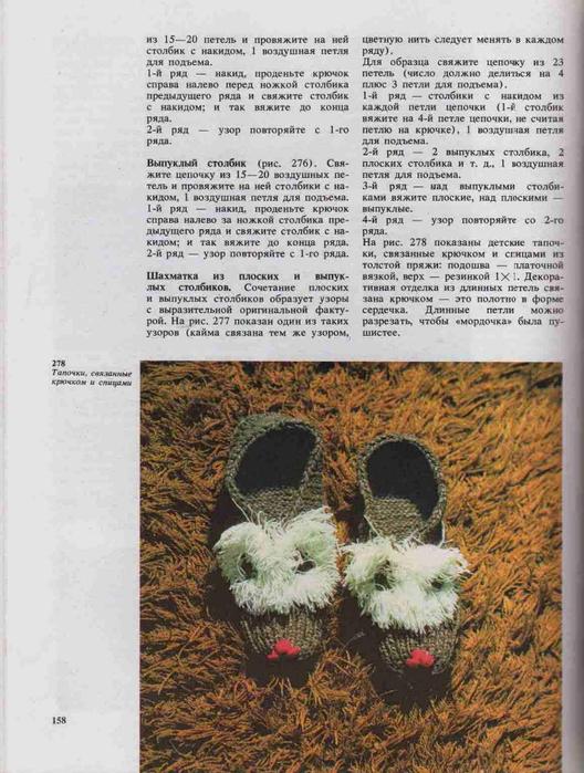 Azbuka-vyazaniya.page155 (528x700, 353Kb)