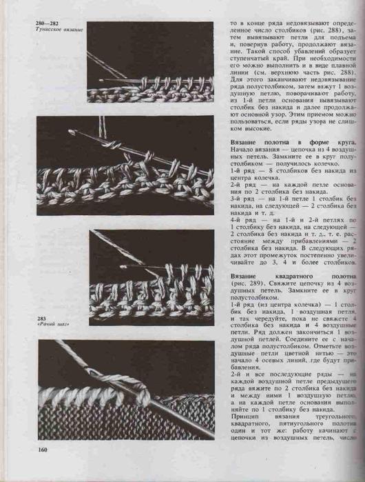 Azbuka-vyazaniya.page157 (530x700, 255Kb)