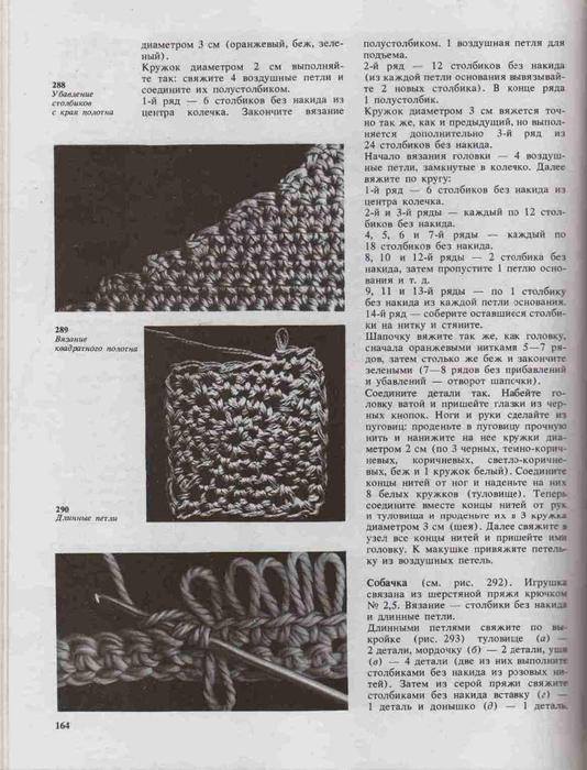 Azbuka-vyazaniya.page161 (534x700, 264Kb)
