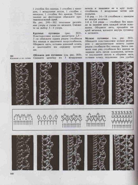 Azbuka-vyazaniya.page165 (523x700, 263Kb)