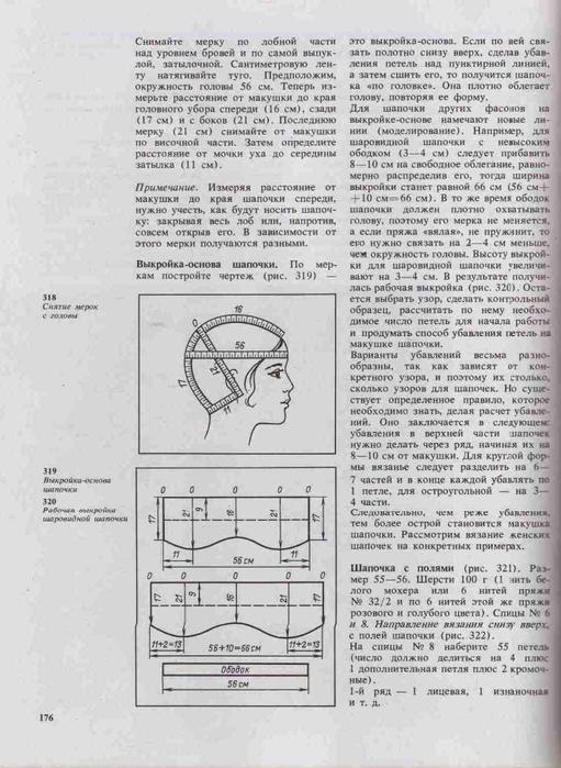 Azbuka-vyazaniya.page173 (511x700, 233Kb)