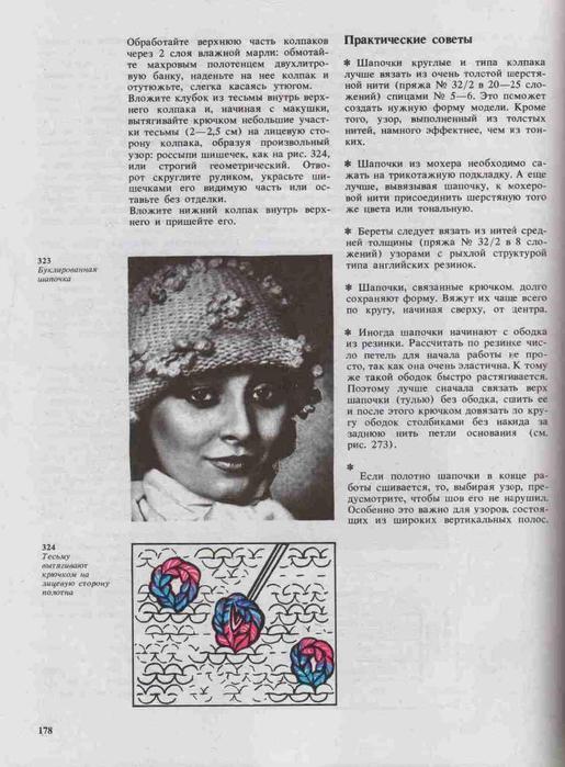 Azbuka-vyazaniya.page175 (515x700, 239Kb)