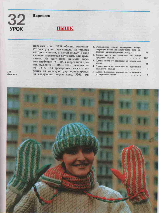 Azbuka-vyazaniya.page176 (523x700, 334Kb)