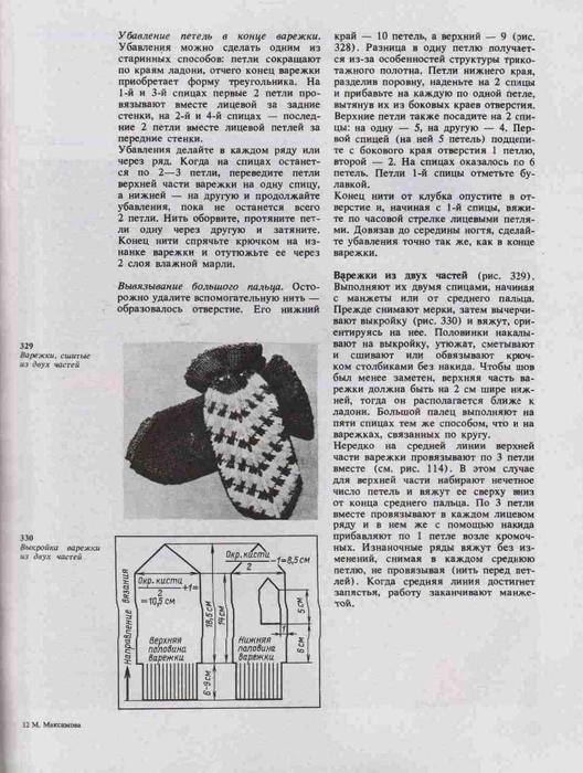 Azbuka-vyazaniya.page178 (528x700, 256Kb)