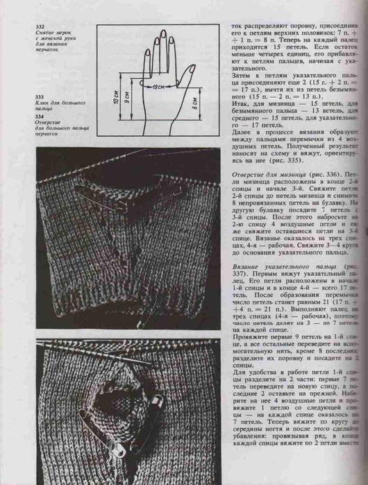 Azbuka-vyazaniya.page181 (530x700, 282Kb)