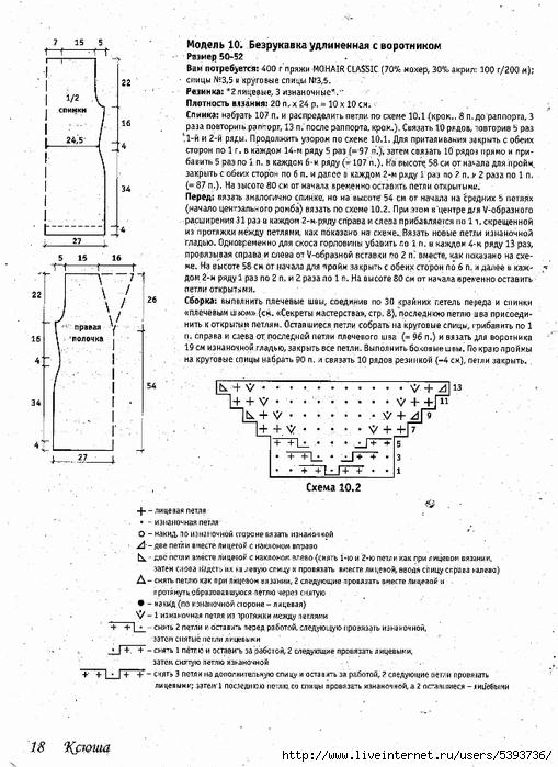 10-1 схема (509x700, 272Kb)