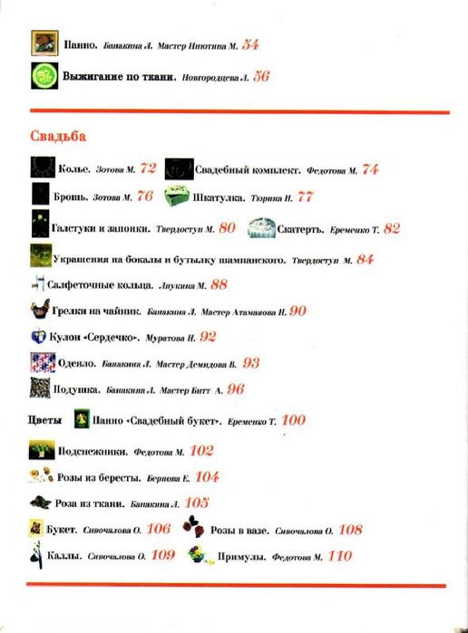 E`ntsiklopediya---Podarki-Tehniki-Priemyi-Izdeliya--.page006 (516x700, 185Kb)