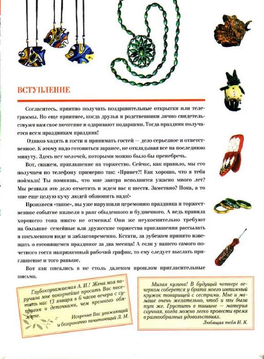 E`ntsiklopediya---Podarki-Tehniki-Priemyi-Izdeliya--.page010 (515x700, 320Kb)