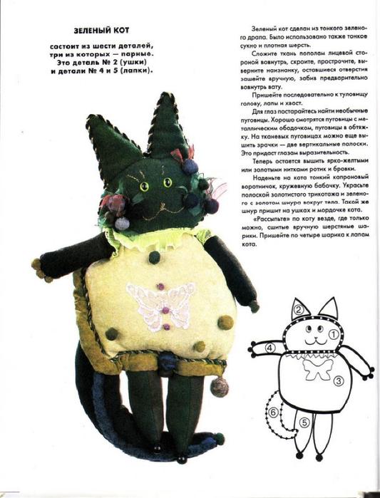 E`ntsiklopediya---Podarki-Tehniki-Priemyi-Izdeliya--.page016 (533x700, 255Kb)