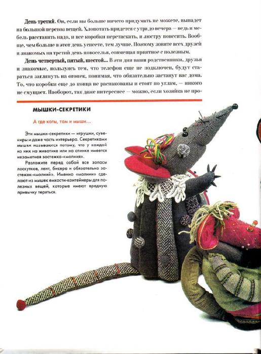 E`ntsiklopediya---Podarki-Tehniki-Priemyi-Izdeliya--.page018 (515x700, 266Kb)