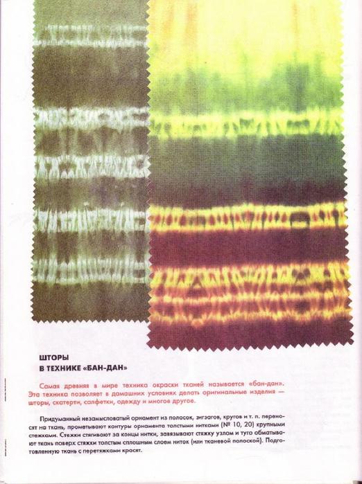 E`ntsiklopediya---Podarki-Tehniki-Priemyi-Izdeliya--.page022 (522x700, 384Kb)