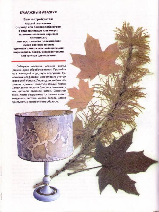 E`ntsiklopediya---Podarki-Tehniki-Priemyi-Izdeliya--.page024 (526x700, 358Kb)