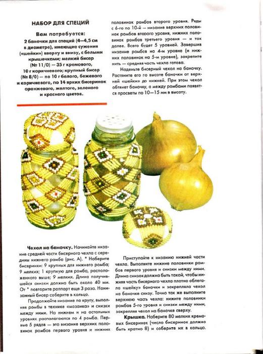 E`ntsiklopediya---Podarki-Tehniki-Priemyi-Izdeliya--.page030 (521x700, 311Kb)