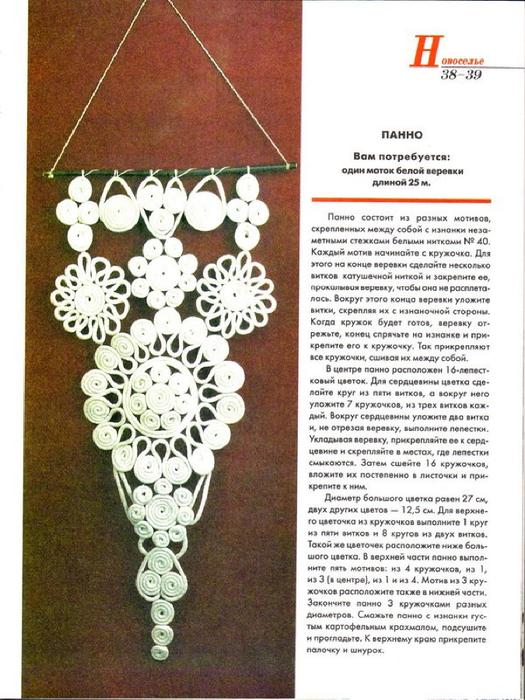 E`ntsiklopediya---Podarki-Tehniki-Priemyi-Izdeliya--.page035 (525x700, 392Kb)