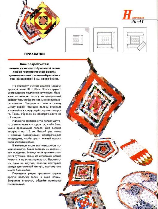E`ntsiklopediya---Podarki-Tehniki-Priemyi-Izdeliya--.page037 (530x700, 336Kb)