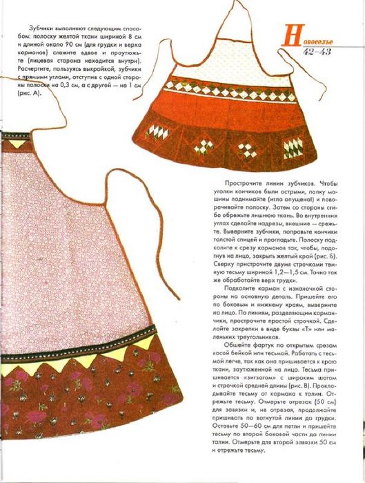 E`ntsiklopediya---Podarki-Tehniki-Priemyi-Izdeliya--.page039 (529x700, 356Kb)