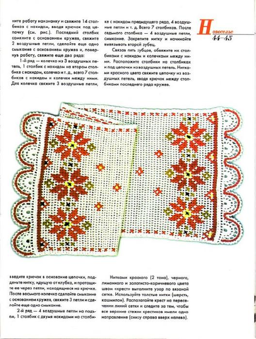 E`ntsiklopediya---Podarki-Tehniki-Priemyi-Izdeliya--.page041 (528x700, 412Kb)