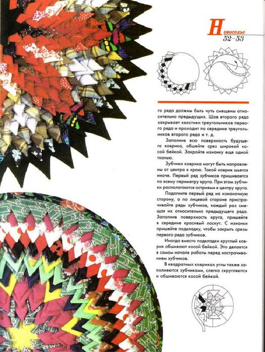 E`ntsiklopediya---Podarki-Tehniki-Priemyi-Izdeliya--.page049 (525x700, 411Kb)