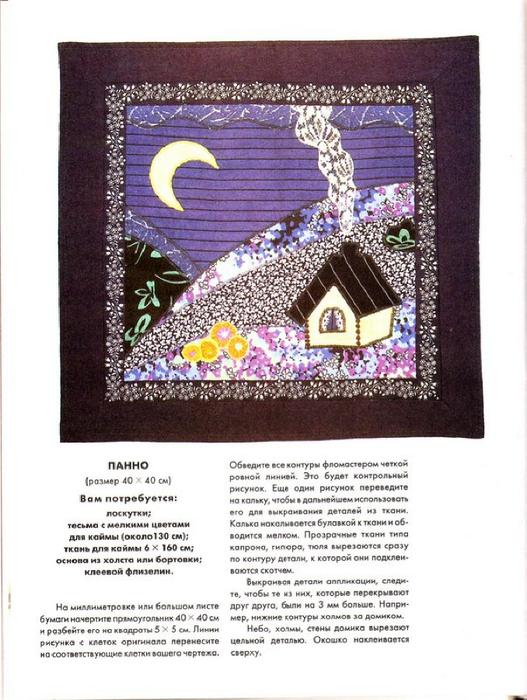 E`ntsiklopediya---Podarki-Tehniki-Priemyi-Izdeliya--.page050 (527x700, 352Kb)