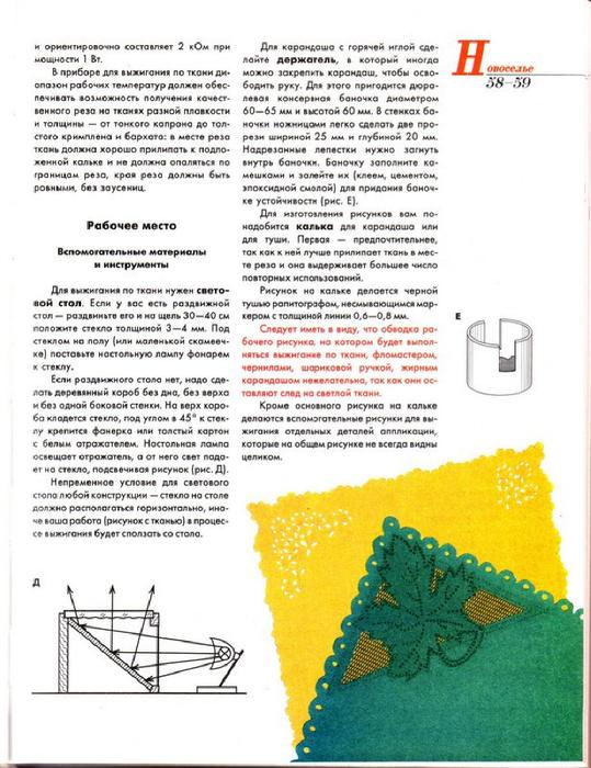 E`ntsiklopediya---Podarki-Tehniki-Priemyi-Izdeliya--.page054 (539x700, 357Kb)