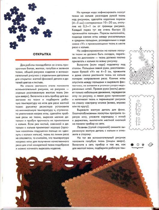 E`ntsiklopediya---Podarki-Tehniki-Priemyi-Izdeliya--.page056 (530x700, 353Kb)