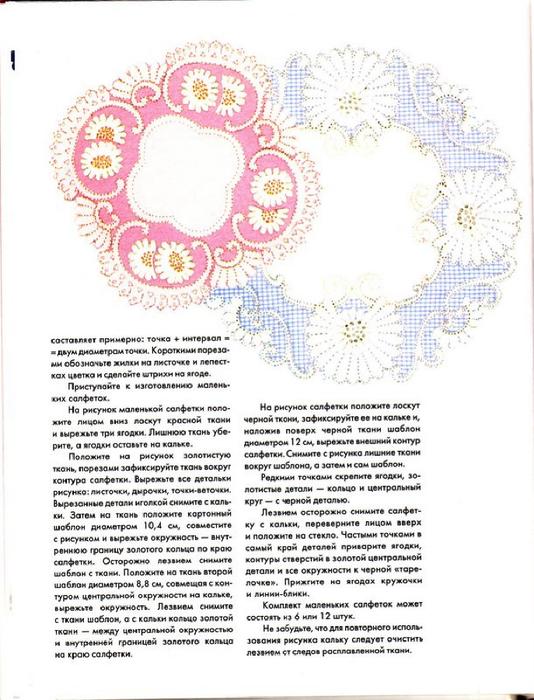 E`ntsiklopediya---Podarki-Tehniki-Priemyi-Izdeliya--.page060 (534x700, 336Kb)