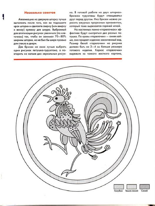 E`ntsiklopediya---Podarki-Tehniki-Priemyi-Izdeliya--.page062 (527x700, 225Kb)