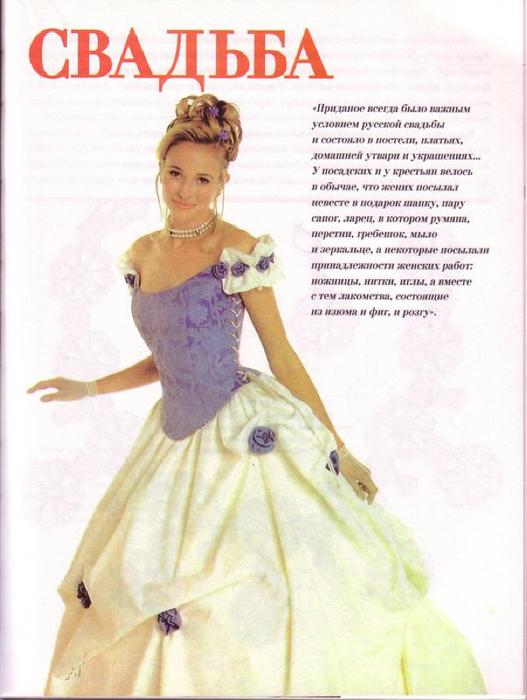 E`ntsiklopediya---Podarki-Tehniki-Priemyi-Izdeliya--.page064 (527x700, 320Kb)