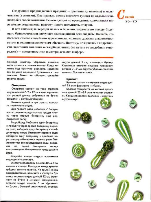 E`ntsiklopediya---Podarki-Tehniki-Priemyi-Izdeliya--.page068 (522x700, 295Kb)