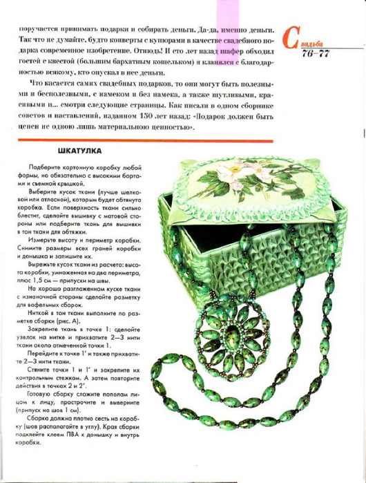 E`ntsiklopediya---Podarki-Tehniki-Priemyi-Izdeliya--.page070 (530x700, 335Kb)