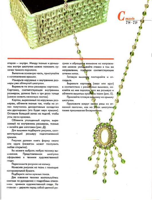 E`ntsiklopediya---Podarki-Tehniki-Priemyi-Izdeliya--.page072 (530x700, 286Kb)