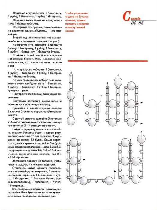 E`ntsiklopediya---Podarki-Tehniki-Priemyi-Izdeliya--.page076 (523x700, 232Kb)