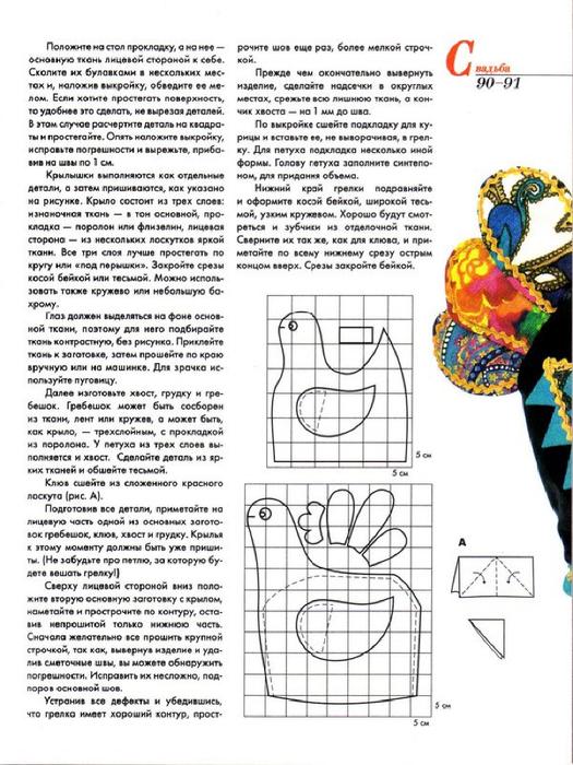 E`ntsiklopediya---Podarki-Tehniki-Priemyi-Izdeliya--.page082 (525x700, 327Kb)