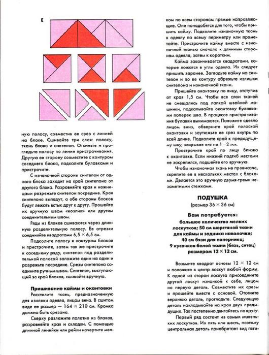 E`ntsiklopediya---Podarki-Tehniki-Priemyi-Izdeliya--.page085 (530x700, 310Kb)