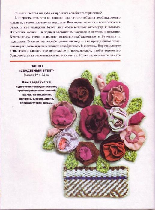 E`ntsiklopediya---Podarki-Tehniki-Priemyi-Izdeliya--.page089 (517x700, 368Kb)