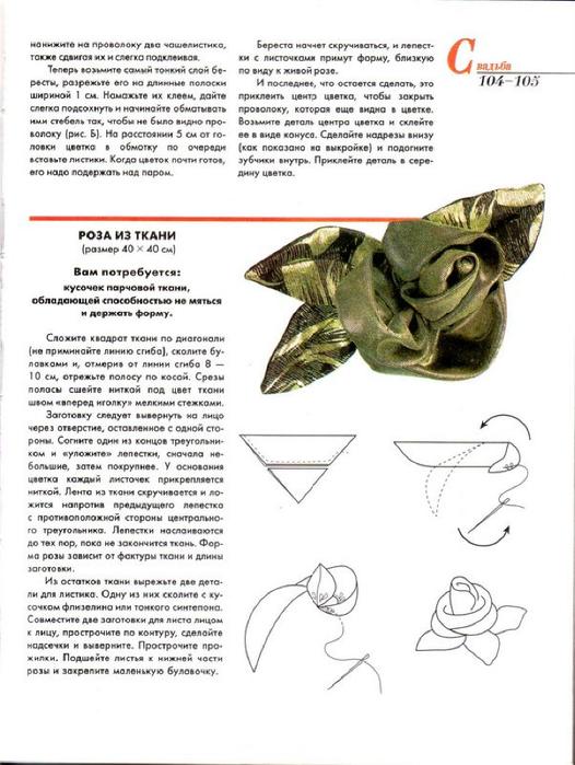 E`ntsiklopediya---Podarki-Tehniki-Priemyi-Izdeliya--.page094 (526x700, 260Kb)