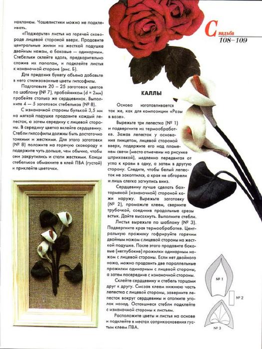 E`ntsiklopediya---Podarki-Tehniki-Priemyi-Izdeliya--.page098 (525x700, 341Kb)