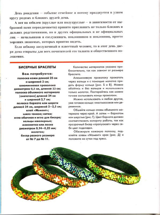 E`ntsiklopediya---Podarki-Tehniki-Priemyi-Izdeliya--.page103 (521x700, 276Kb)