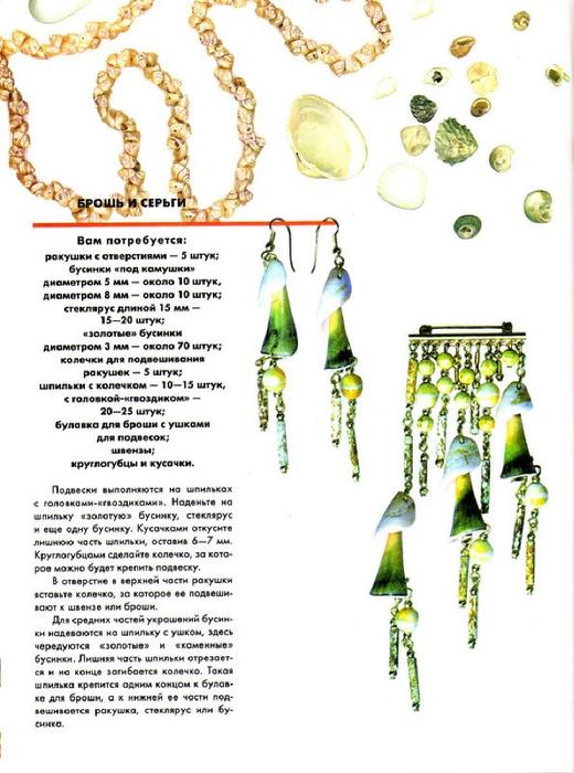 E`ntsiklopediya---Podarki-Tehniki-Priemyi-Izdeliya--.page107 (520x700, 298Kb)