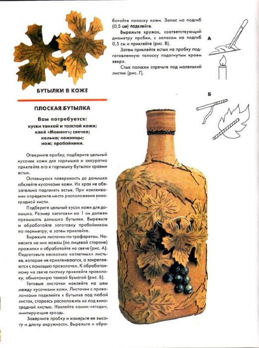 E`ntsiklopediya---Podarki-Tehniki-Priemyi-Izdeliya--.page109 (521x700, 308Kb)