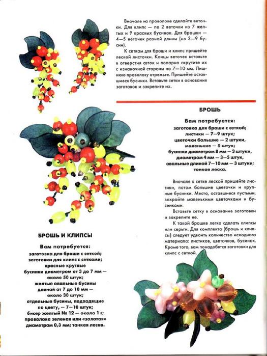 E`ntsiklopediya---Podarki-Tehniki-Priemyi-Izdeliya--.page111 (525x700, 294Kb)