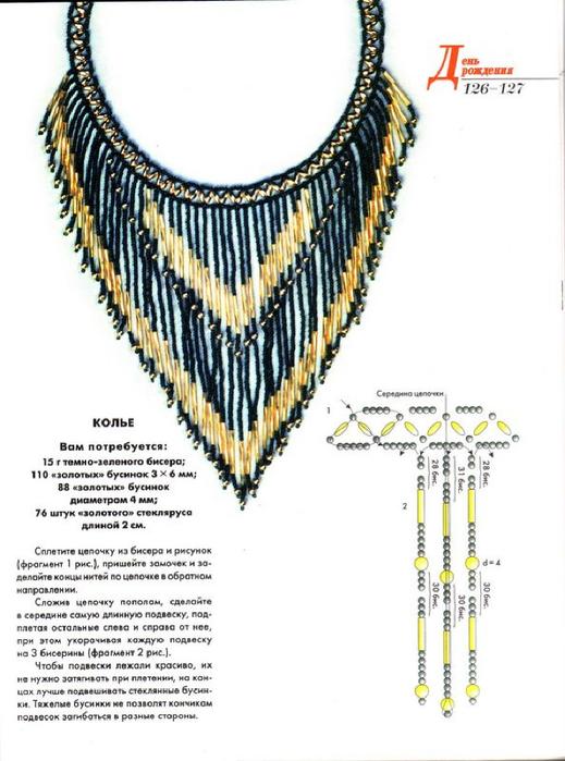 E`ntsiklopediya---Podarki-Tehniki-Priemyi-Izdeliya--.page114 (519x700, 269Kb)