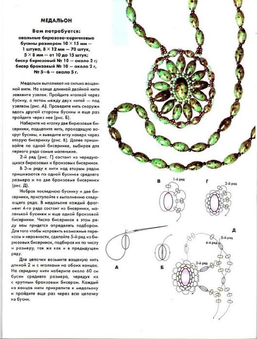 E`ntsiklopediya---Podarki-Tehniki-Priemyi-Izdeliya--.page116 (529x700, 287Kb)