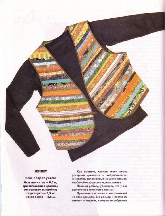 E`ntsiklopediya---Podarki-Tehniki-Priemyi-Izdeliya--.page125 (535x700, 361Kb)