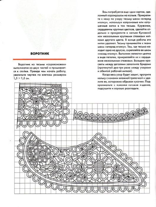 E`ntsiklopediya---Podarki-Tehniki-Priemyi-Izdeliya--.page127 (528x700, 295Kb)
