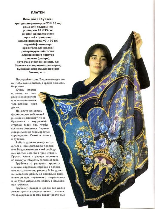 E`ntsiklopediya---Podarki-Tehniki-Priemyi-Izdeliya--.page129 (519x700, 354Kb)