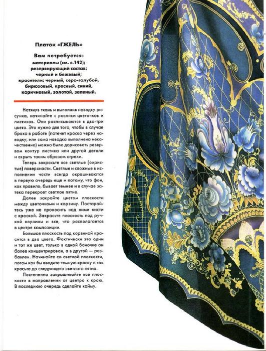 E`ntsiklopediya---Podarki-Tehniki-Priemyi-Izdeliya--.page132 (531x700, 409Kb)