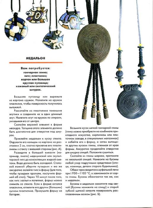 E`ntsiklopediya---Podarki-Tehniki-Priemyi-Izdeliya--.page135 (516x700, 283Kb)