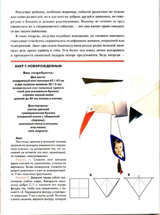 E`ntsiklopediya---Podarki-Tehniki-Priemyi-Izdeliya--.page139 (519x700, 236Kb)